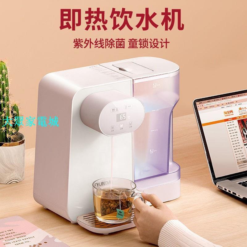 #現貨 HYUNDAI/韓國現代即熱式 飲水機 速熱電熱水瓶電熱水壺 紫外除菌