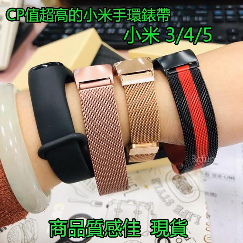 小米手環5 6 金屬錶帶 小米6 錶帶 小米手環3/4替換錶帶 不銹鋼 小米手環nfc通用 米3/4/5/6金屬錶帶