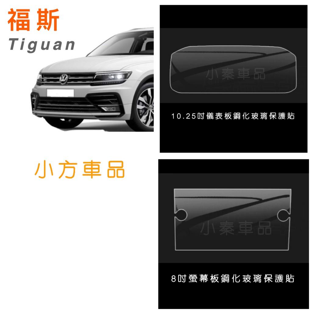 VW 福斯 Tiguan 螢幕 鋼化膜保護貼 儀表板鋼化玻璃保護貼 多媒體螢幕鋼化玻璃保護貼 全邏輯數位儀表鋼化玻璃保護