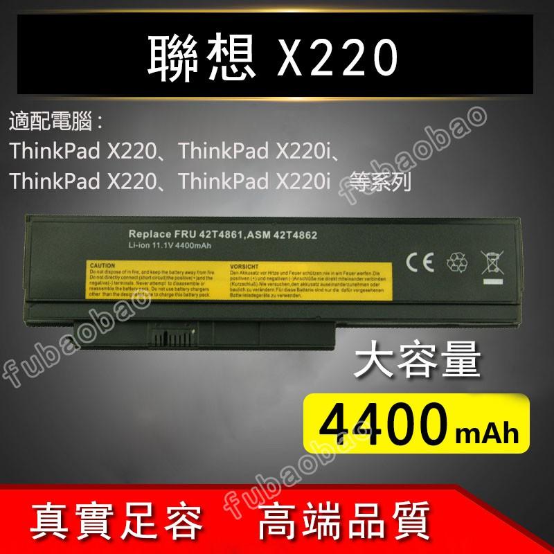全新電池 聯想 Thinkpad筆記本 X220 X220i ASM 42T4862 42T4865 42T4873