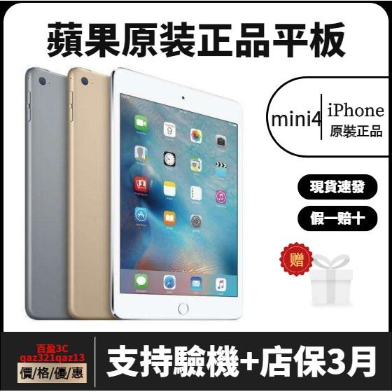 (百盈3C)二手蘋果Apple iPad Mini4  Wifi版 7.9吋 福利品