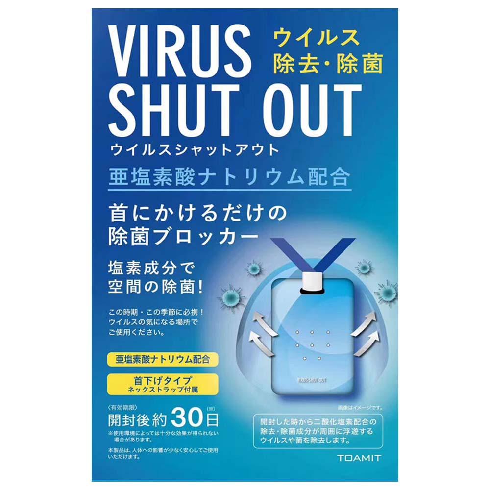 TOAMIT 隨身除菌卡 防疫 日本製造 VIRUS SHUT OUT 空氣淨化 除菌袋 抗菌 隨身除菌包【Z012】