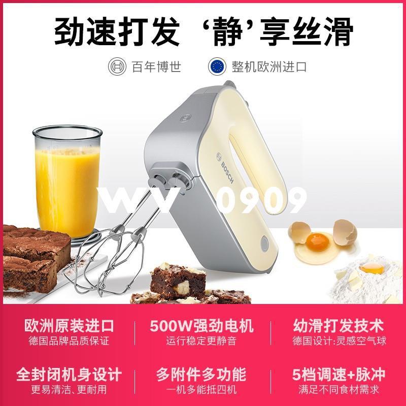 優品免運 Bosch博世打蛋器 電動家用 小型烘焙 大功率奶油打發器  打蛋機 手持打蛋器 攪拌棒 攪拌機 電