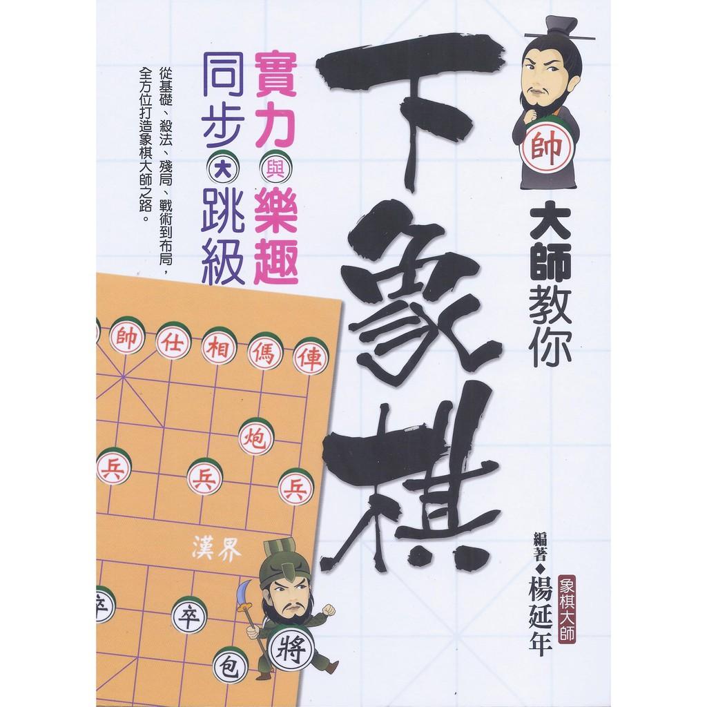 大師教你下象棋(游藝館系列)