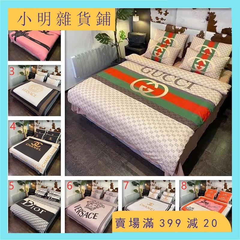 【爆款】【下標送好禮】Gucci CHANEL Burberry 凡賽斯 LV 床組床包床套 床單床包被套四件套