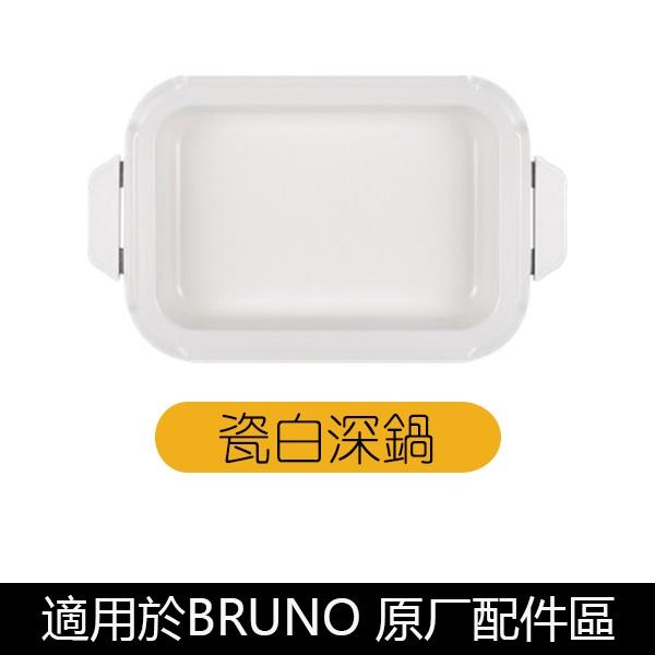 原廠配件區 瓷白深鍋 料理鍋 章魚烤盤 橫紋 波紋燒烤盤 六圓形烤盤 可用於 BRUNO BOE021 電烤盤
