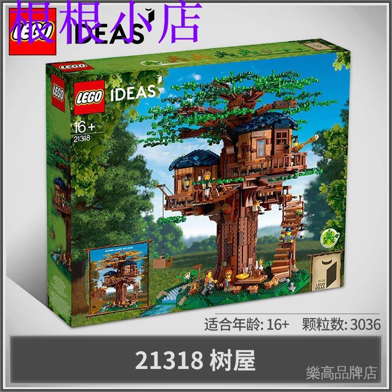 【現貨熱銷,滿999免運費】【正品保證】樂高LEGO積木ideas系列21318樹屋益智拼裝玩具禮物