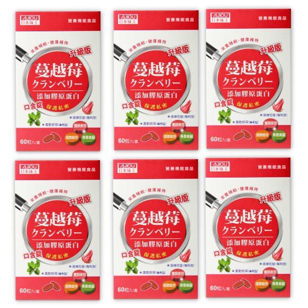 日本味王-蔓越莓口含錠升級版(60粒X6瓶)優惠組(12/15前,限時折扣)