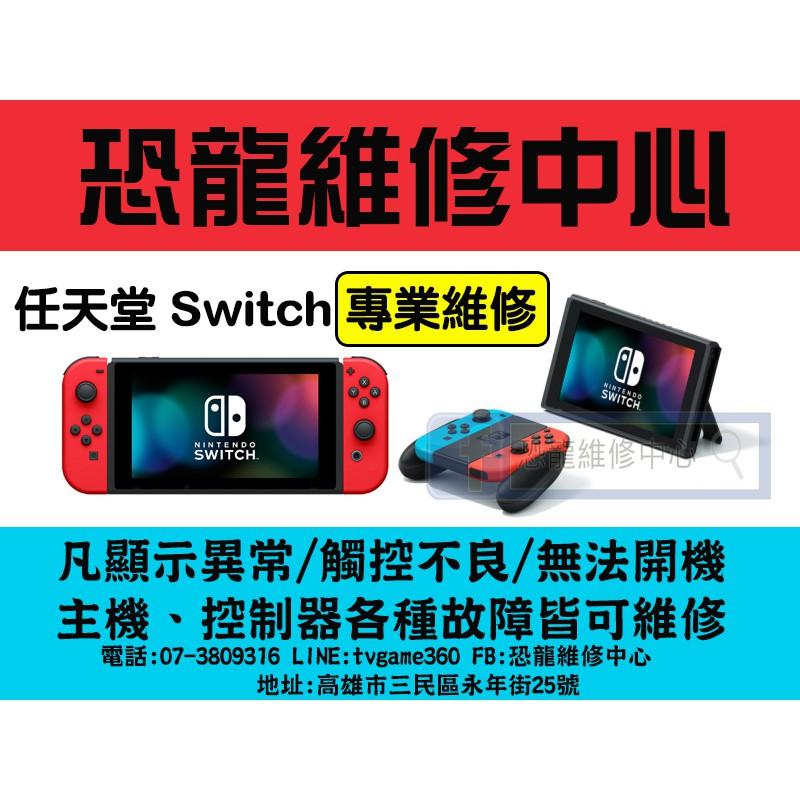 【恐龍維修中心】任天堂NS主機維修 Switch遊戲主機維修 顯示異常 觸控不良 無法開機 Joy-Con 控制器故障
