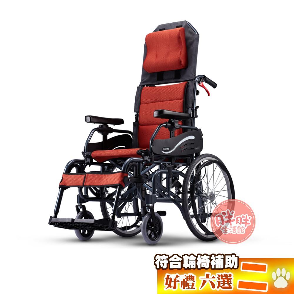Karma 康揚 空中傾倒 輪椅 仰樂多515 KM-1520.3T 照護款 高背 手動輪椅 可翹輪椅 【胖胖生活館】