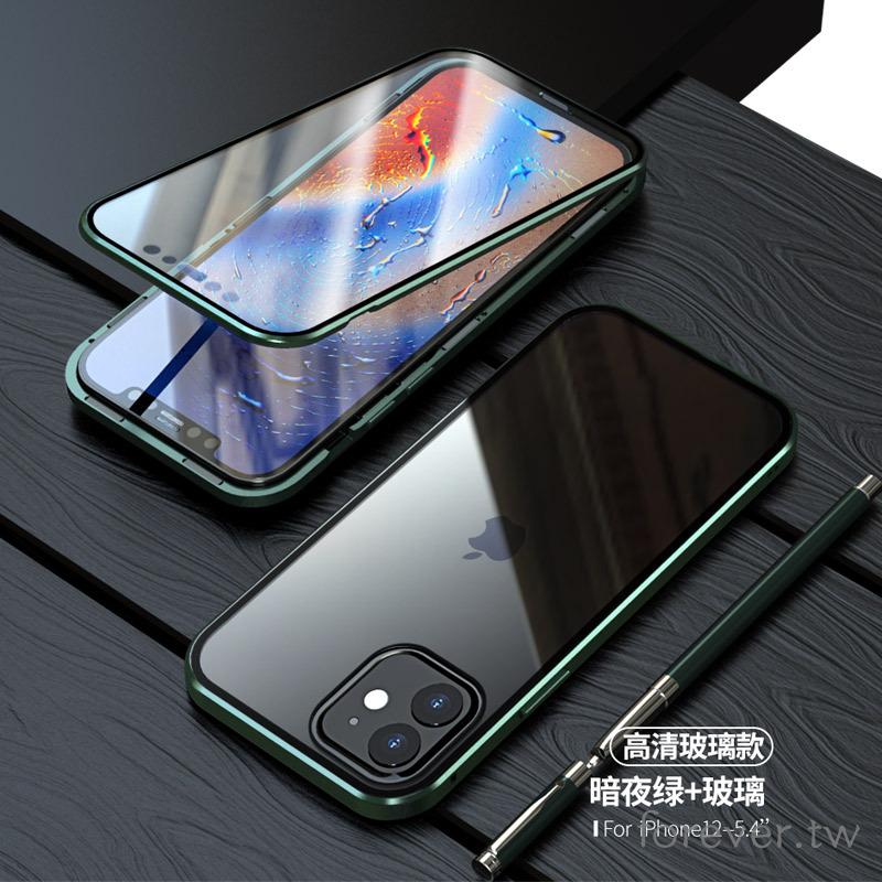 《飛客現貨》【全包磁吸殼】iPhone 12 Pro Max 6.7 iphone12 mini防摔全包金屬保護殼