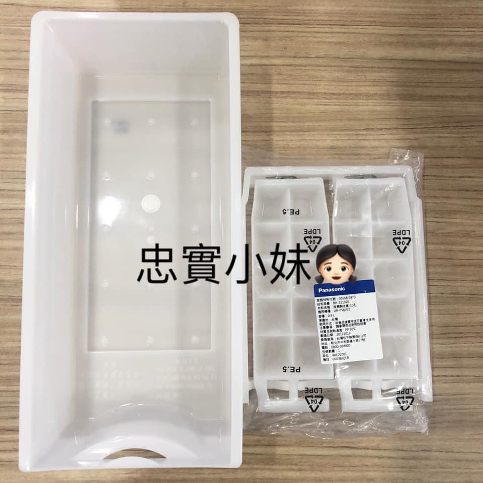 ✨Panasonic 國際牌NR-D563HV的旋轉製冰盒 貯冰盒30568-0380 製冰盒 儲冰盒
