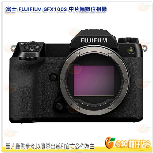 富士 FUJIFILM GFX 100S GFX100S 中片幅 單機身 無反 數位相機 微單 BODY 恆昶公司貨