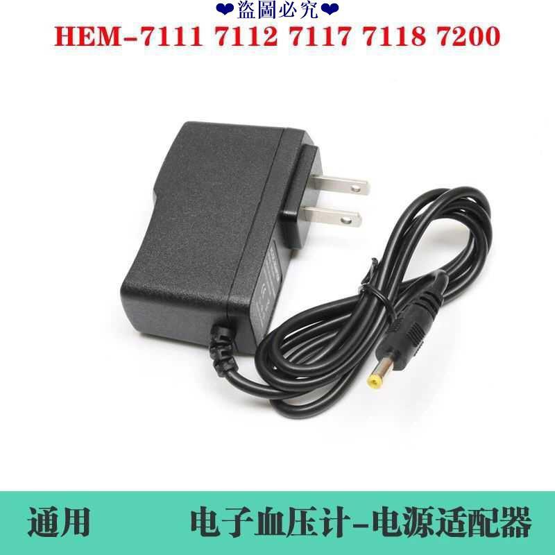 ❤新品❤通用歐姆龍HEM-7127/7052/7210/7121/L10/J12血壓計電源線 充電器
