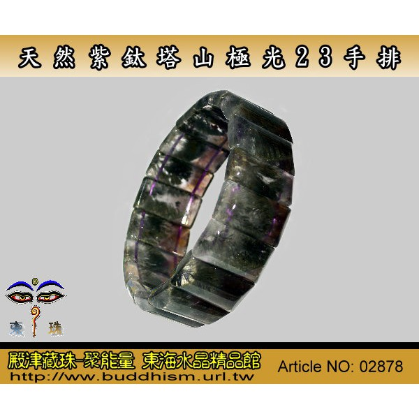 【聚能量】頂級*金字塔山極光23輪紫鈦共生手排鍊。02878