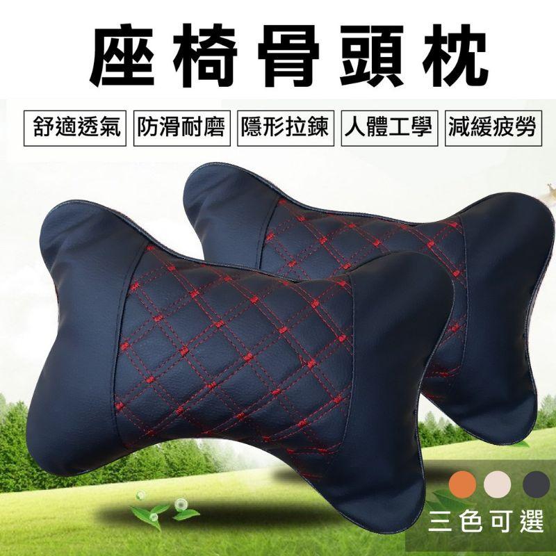 透氣舒適車用靠枕 柔軟護頸 車用側靠枕 車用護頸枕 茶水分離杯 養生杯 切菜器 神器