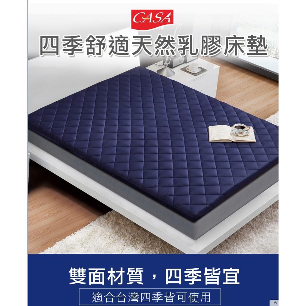【CASA】四季透氣乳膠床墊 單人/雙人(好市多線上代購)