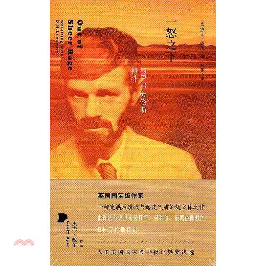 《浙江文藝出版社》一怒之下:與D.H.勞倫斯搏鬥(簡體書)(精裝)[75折]