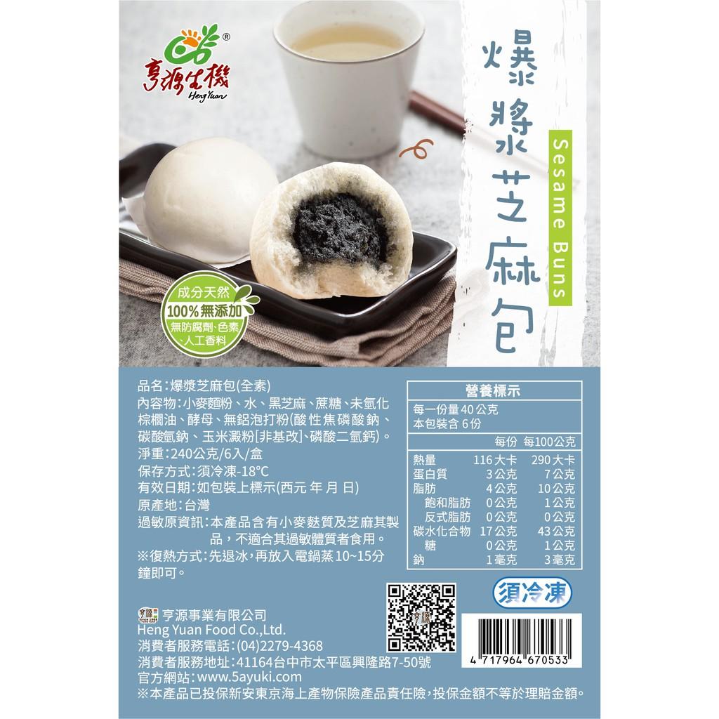 【亨源生機】天然爆漿芝麻包(需冷凍) 240g/盒
