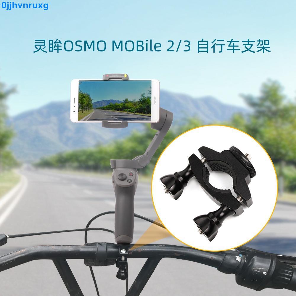 【熱賣】大疆DJI POCKET 2/insta360 ONE X2/飛米PALM 2/OM4/靈眸3腳踏車支架 單車夾