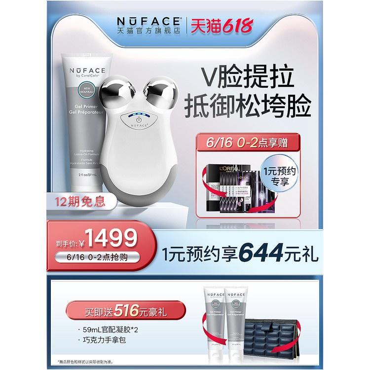 NUFACE美容儀器家用mini瘦v臉神器提拉緊致法令紋臉部面部按摩儀
