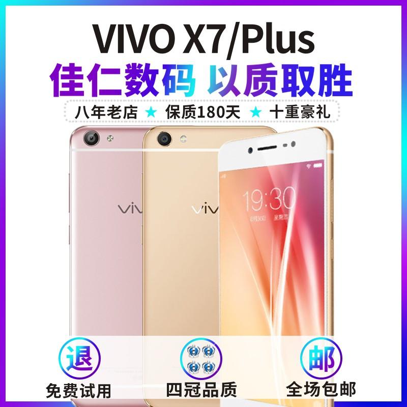 二手手機vivo x7 X7plus 安卓智能閑魚二手手機低價清倉機9成新X6 現貨 熱標
