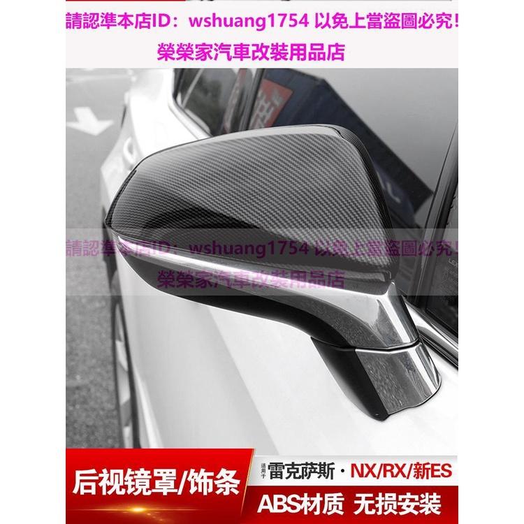 凌志ES200 RX300 RX350 RX450H後視鏡罩改裝NX300 UX250h UX200碳纖後視鏡殼裝飾條