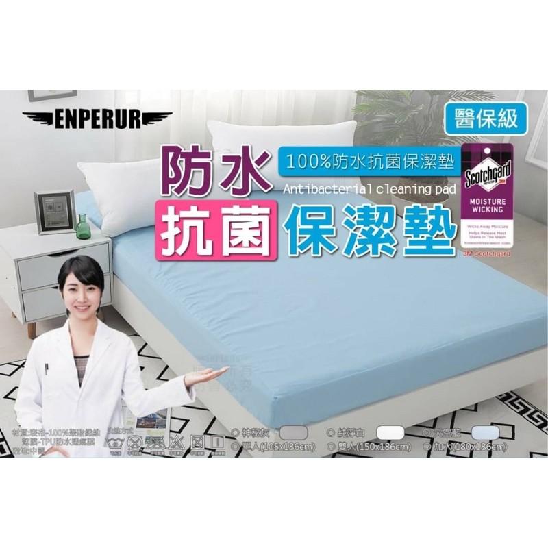 21012902-防水抗菌保潔墊/雙人加大