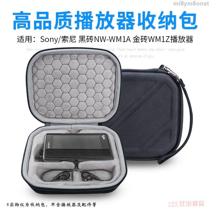 【台灣現貨】 適用索尼SONY黑磚NW-WM1A收納盒金磚WM1Z播放器收納包保護包套袋