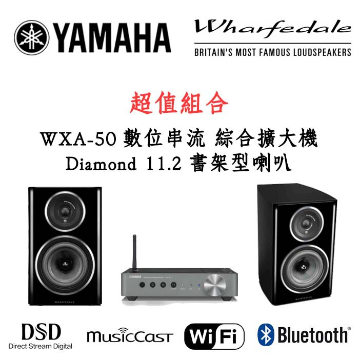 Wharfedale 英國 Diamond 11.2 書架型喇叭+ YAMAHA 山葉 WXA-50 綜合擴大機 公司貨