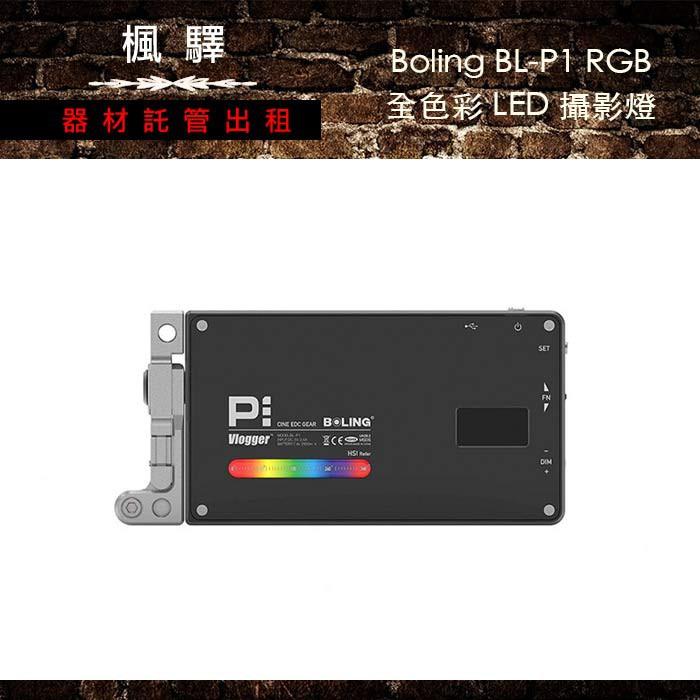 楓驛@Boling BL-P1 RGB 全色彩 LED 攝影燈
