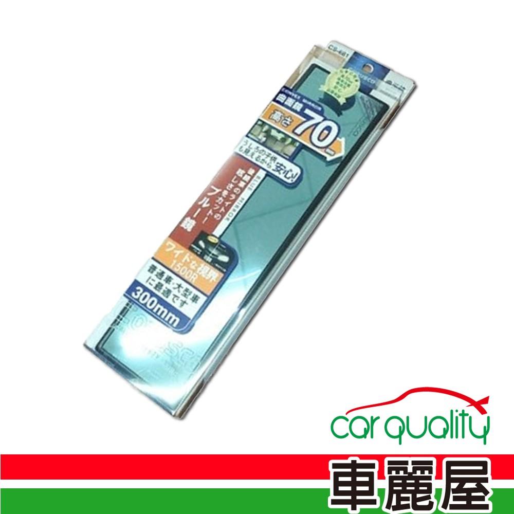 日本JCT 曲面室內鏡300mm- 藍鏡(CS-681)(車麗屋) 廠商直送