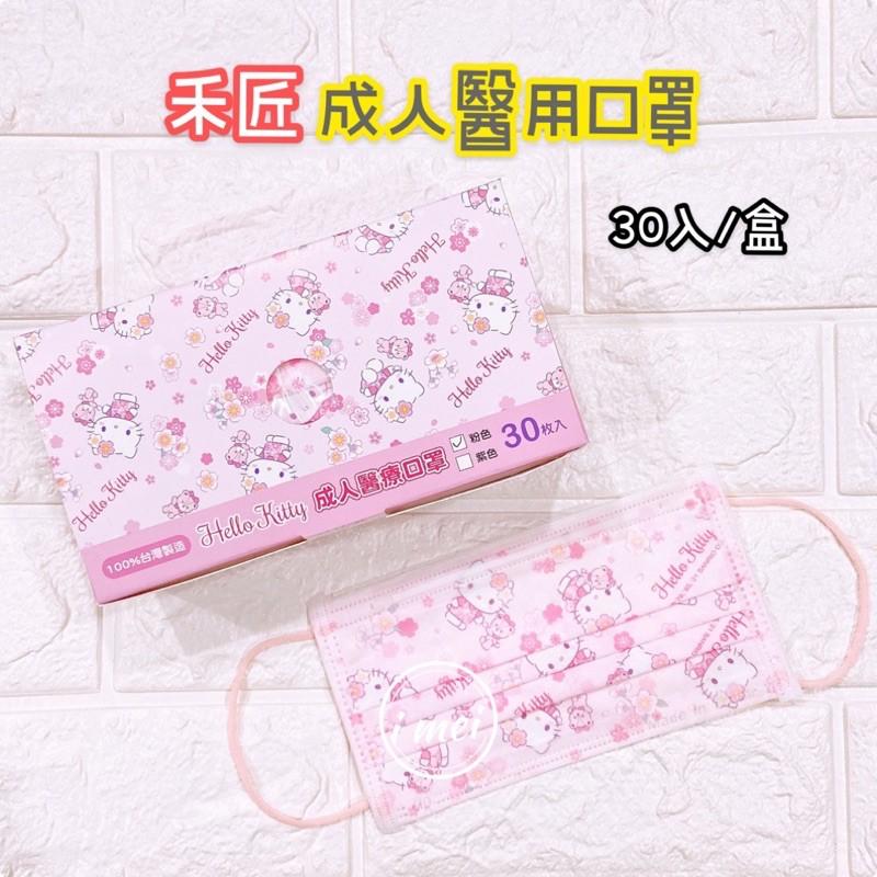 禾匠 凱蒂貓 Hello Kitty 櫻花款 台灣製 MD 雙鋼印 成人口罩 平面口罩 醫療口罩 一次性口罩