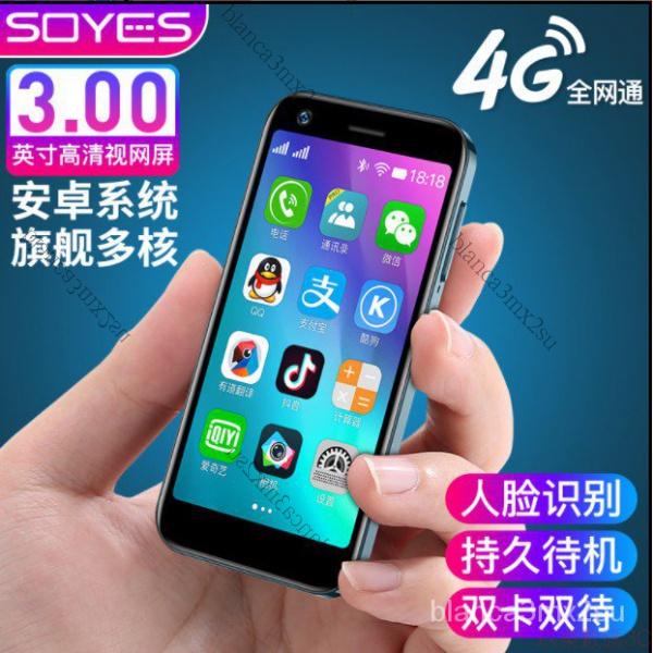 【限時下殺】中文體帶google 索野XS12全網通4G迷你手機 64GB 學生手機 SOYES 安卓9.0手機 人臉