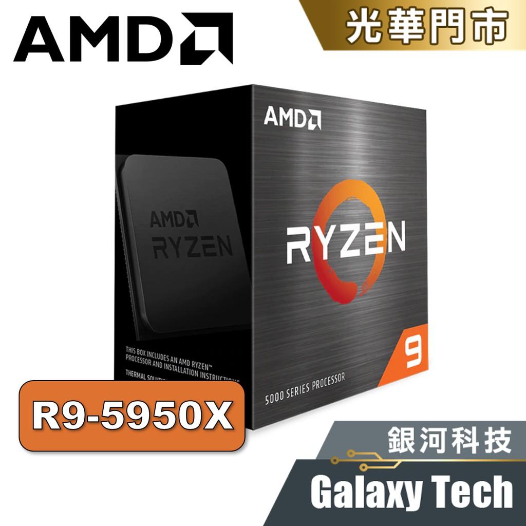 AMD Ryzen 9 5950X 16核/32緒 基礎3.4G 超頻4.9G 全新公司貨 免運附發票