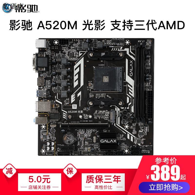 電腦主板【免運】影馳A520M光影電腦遊戲電競主機板支持3500X/3600X支持AM4針腳