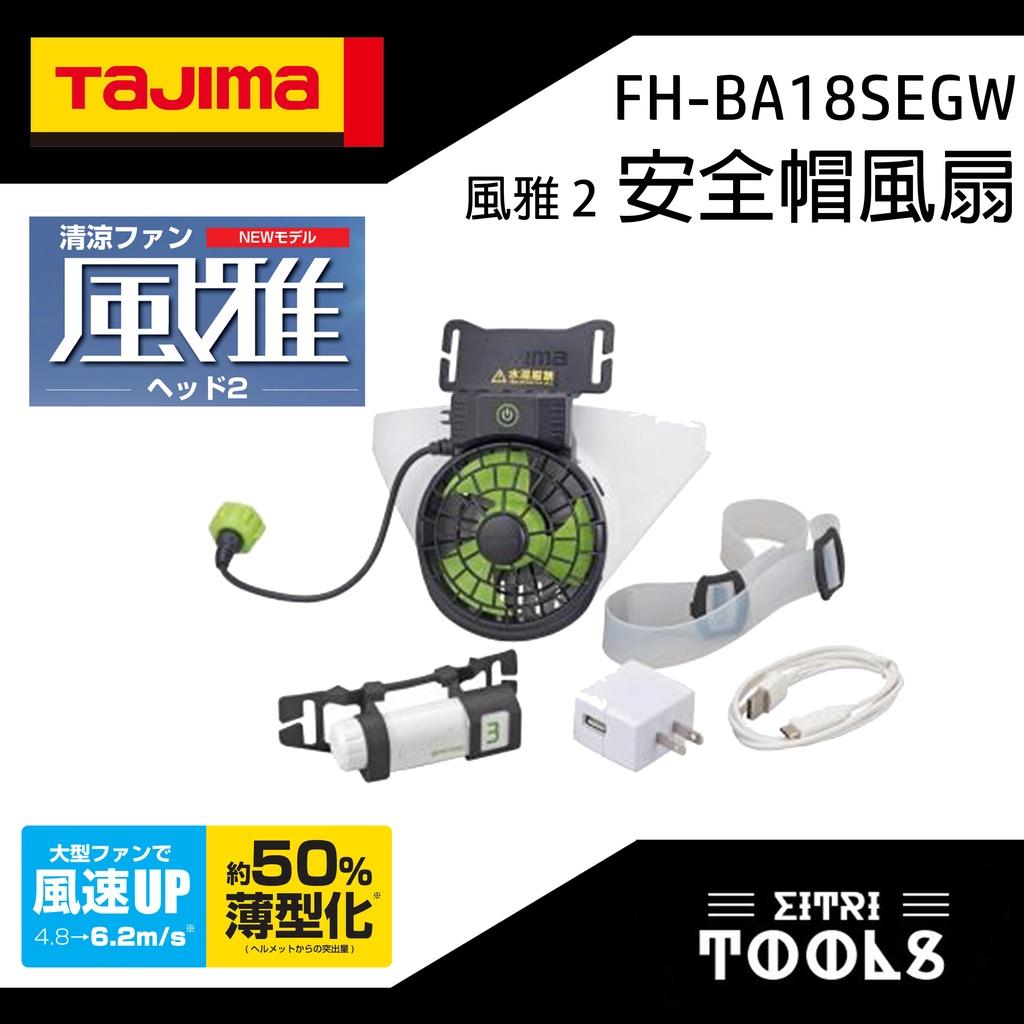 【伊特里工具】TAJIMA 田島 風雅 2 安全帽 風扇 套組 含 原廠充電電池 USB線 3段 風力調整 夏日必備