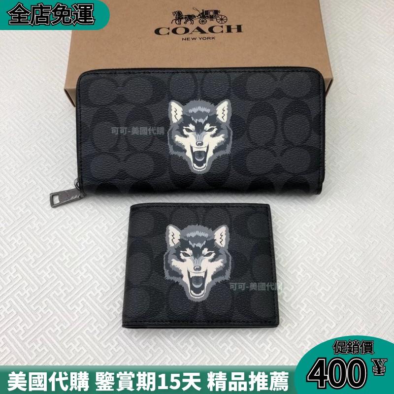 100%正品代購 COACH F31522男生短夾 新款C紋狼頭長夾 個性男士錢包 時尚錢夾 F31520皮夾