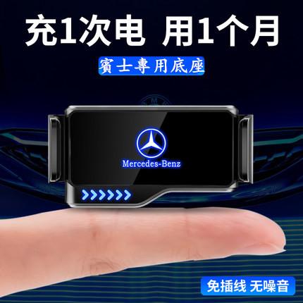 【智能感應】Benz 賓士 w205 專用手機支架 w177 w213 glc cla gla glb gle 車載支架