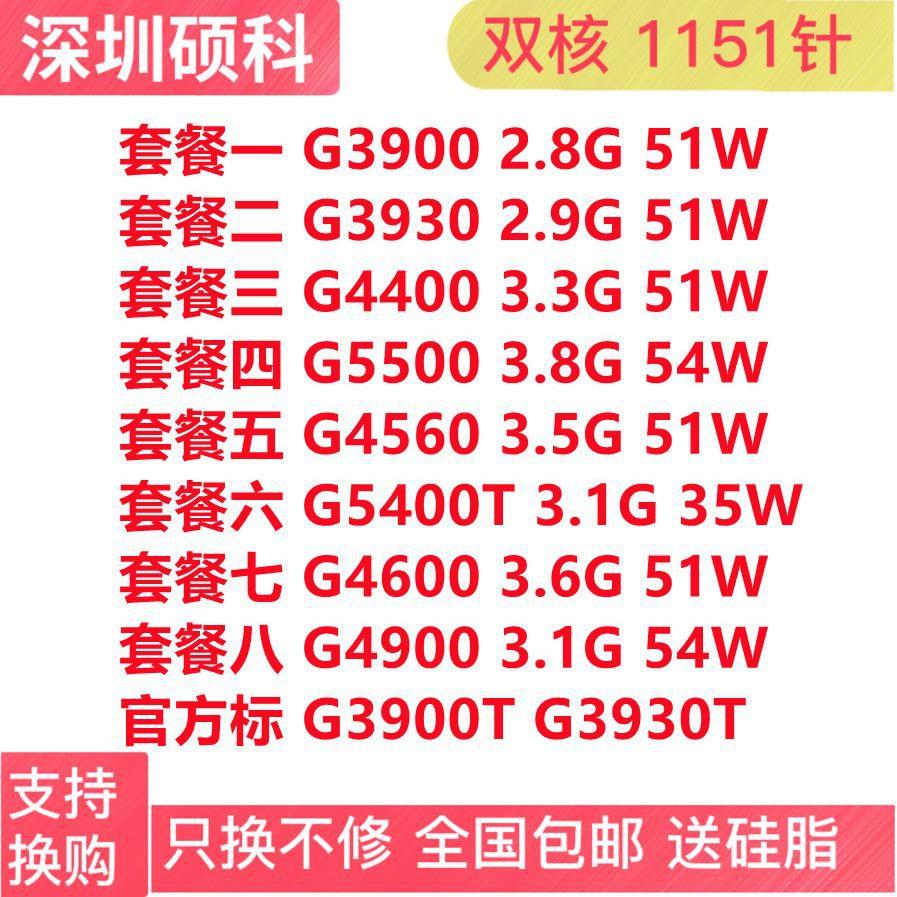 {睿睿數碼-現貨}G3900 G4600 G4400T G4560 G4900 G3930 G5500 G5400 11