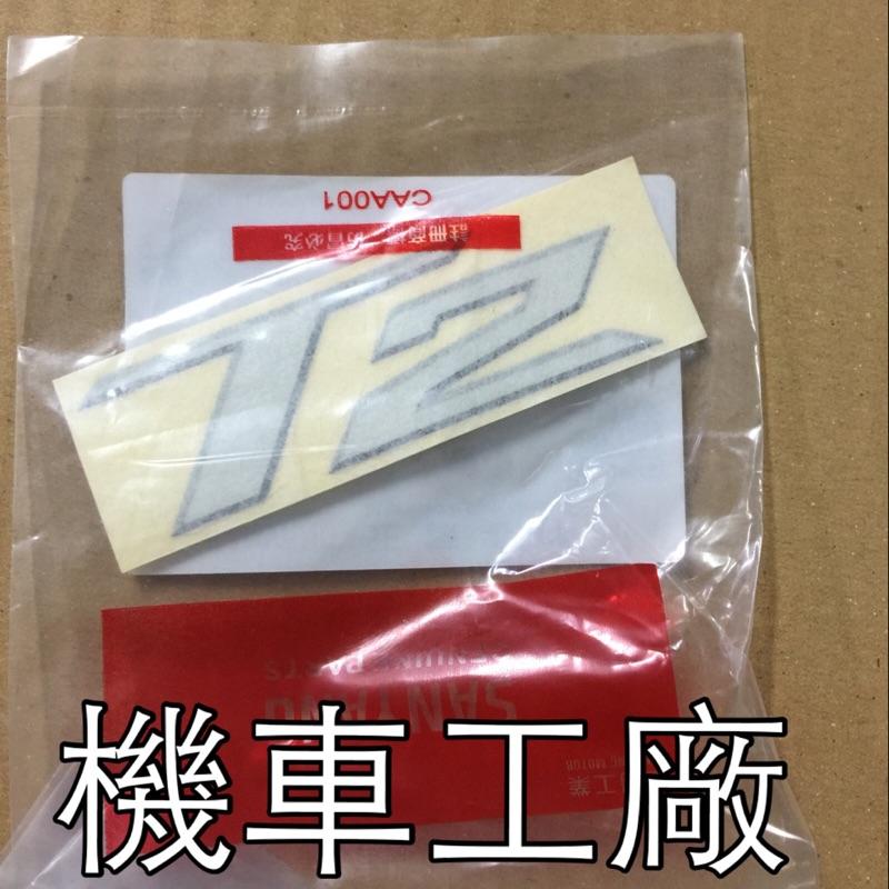 機車工廠 T2 T2-250 側蓋 貼紙 標誌 SANYANG 正廠零件