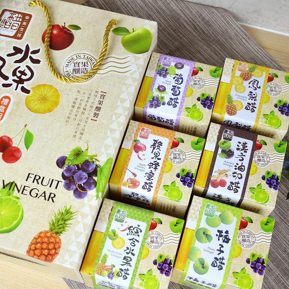 【醋桶子】美好果醋6入禮盒組(任選隨身包6盒)