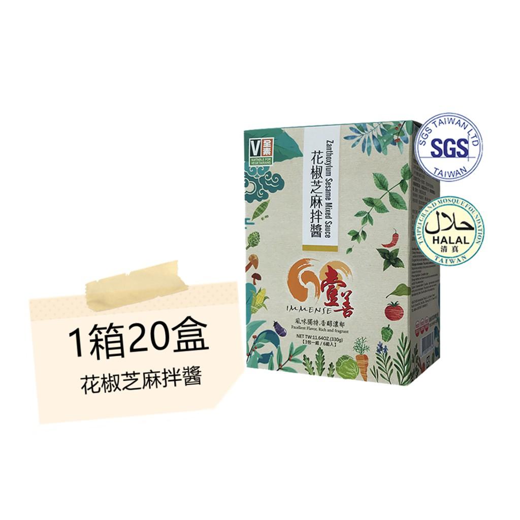【壹善食品】花椒芝麻拌醬(20盒/箱)