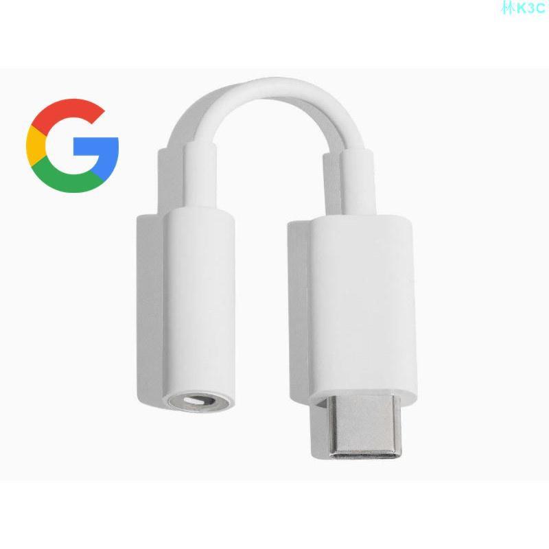 谷歌 Google手機轉接頭 pixel2/3/plxel4XL耳機適配器 USB-C音頻設備 原廠 OTG 轉接.LK