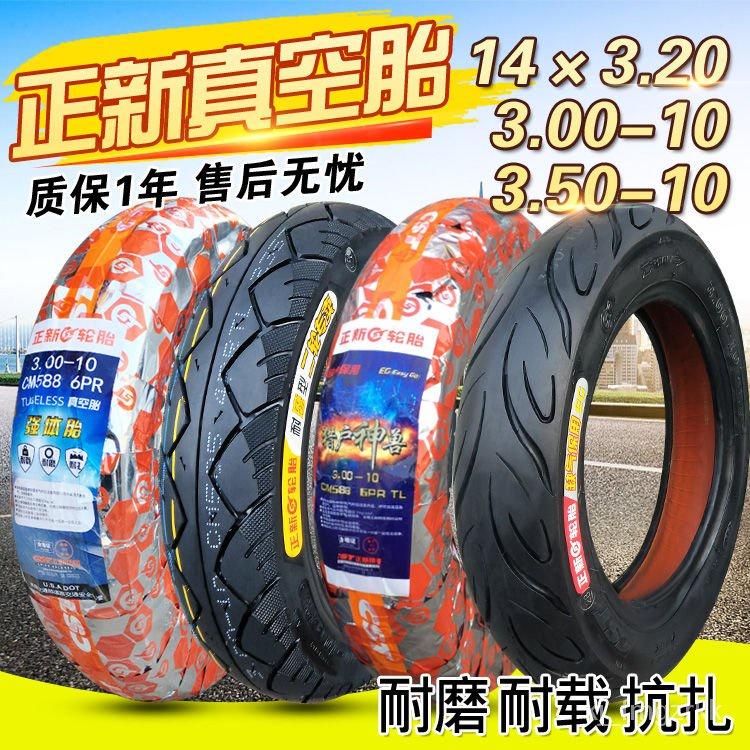 (現貨)正新輪胎3.00/3.50-10 300/350 14*3.2/3.5 8層電動摩托車真空胎 MN8b