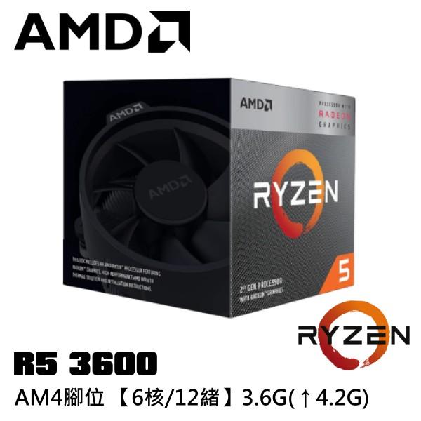 AMD Ryzen R5 3600 處理器 六核十二緒 AM4腳位 內含風扇 3.6G(↑4.2G) PCIE4.0