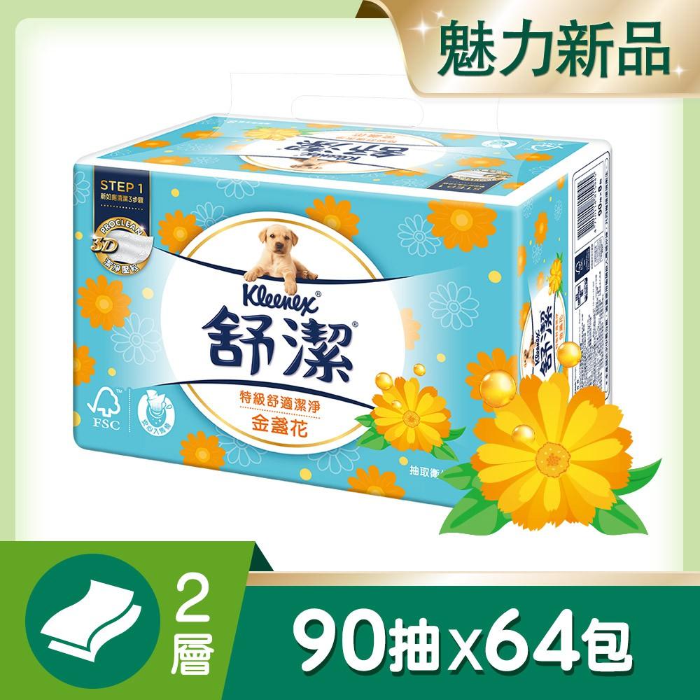 舒潔 特級舒適金盞花抽取衛生紙(90抽x8包x8串/箱)
