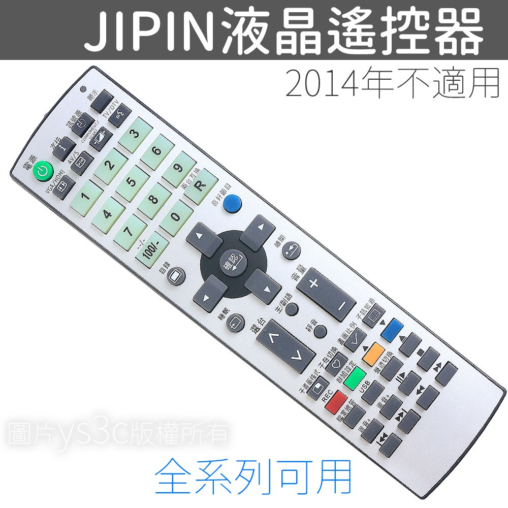 Jipin 集品液晶電視遙控器 (全系列可用 不需設定) 2014年後機種不適用