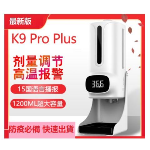 【限時特價】現貨K9 ProX+K9 X+K9Pro plus紅外測溫儀皂液器自動感應測溫免洗消毒一體機15國播報