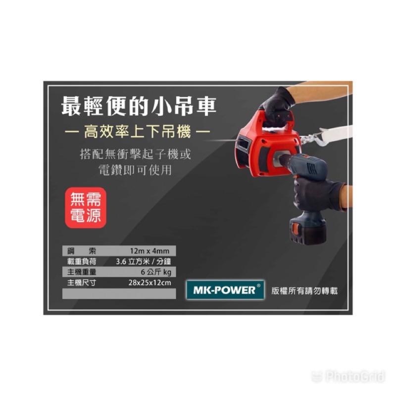 MK-POWER 電動板手小吊車